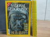 【書寶二手書T5/雜誌期刊_PAP】國家地理_2002/1~5月合售_成吉思汗等