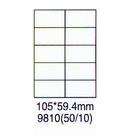 阿波羅 9810 自黏透明護貝膠膜 10格 105x59.4mm