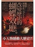 二手書博民逛書店 《驚異!世界史:改變歷史的蝴蝶效應》 R2Y ISBN:9868895162│王盈
