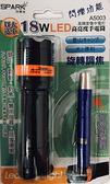 SPARK 18w LED高亮度手電筒 A5003