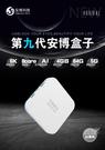 【小樺資訊】含稅 安博盒子九代 UBOX9 純淨版 UBOX9 電視盒 機上盒 電視機上盒 第四台 追劇