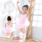 *╮寶琦華Bourdance╭*專業瑜珈韻律芭蕾☆兒童芭蕾舞衣★棉背心童紗【81090315】