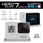 【24期0利率+領卷再折】GOPRO 4K HERO7 Black 極限運動攝影機 CHDHX-702 暮光白 公司貨