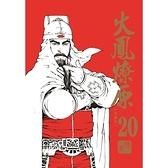 火鳳燎原 珍藏版(首刷附錄版) 20