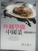 【書寶二手書T1/餐飲_XBF】外傭學做中國菜_程安琪