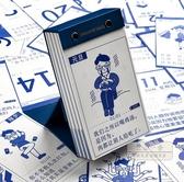 日曆 宗茂2020年毒雞湯日歷定制訂制定做單向臺歷勵志卡通ins風創意個性-三山一舍