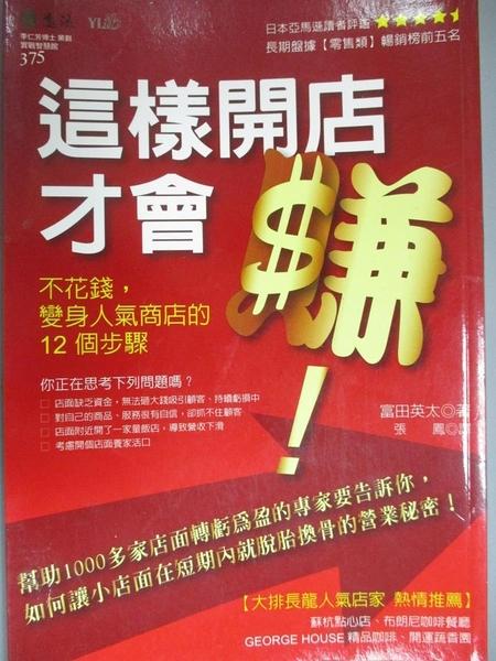 【書寶二手書T6/行銷_C5O】這樣開店才會賺!_張鳳, 富田英太