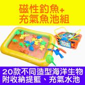 磁性釣魚充氣魚池組 不挑色 磁鐵釣魚遊戲 扮家家酒玩具