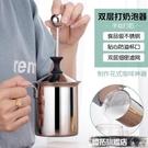 奶泡器 不銹鋼打奶泡器手動抽打器冰冷牛奶打泡器拿鐵咖啡打發杯奶泡機