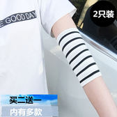 運動護肘超薄遮疤痕紋身關節男籃球女護腕護胳膊護臂套空調房 免運滿499元88折秒殺