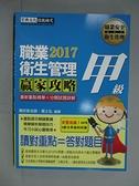 【書寶二手書T8/進修考試_J32】甲級職業衛生管理2017贏家攻略_湯士宏