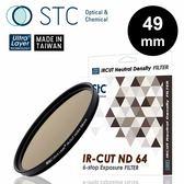 【STC】IR-CUT ND64 (6-stop) Filter 49mm 零色偏ND64減光鏡