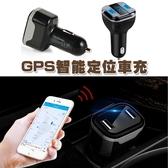 GPS 汽車 點煙孔 雙孔 衛星定位 手機車載 USB充電器 車充 追蹤器 APP智能 BOXOPEN