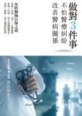 二手書博民逛書店《做對3件事,不怕醫療糾紛、改善醫病關係》 R2Y ISBN:9864774050│商周出版