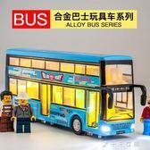 公交車玩具雙層巴士模型模擬公共汽車合金大巴車玩具兒童小汽車 千千女鞋igo