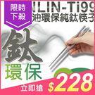 HANLIN Ti99純鈦筷子(1雙入)...
