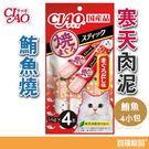 日本CIAO寒天鮪魚燒肉泥-鮪魚味4p /貓零食 【寶羅寵品】