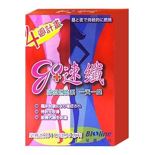BIOLINE/GO+速纖30顆/盒【愛買】