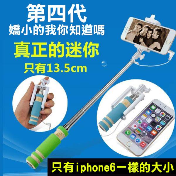 [24hr-現貨快出] 口袋型 迷你摺疊伸縮自拍桿 防轉 自拍神器 自拍棒 摺疊 線控 iPhone6s 7 8 ix plus sony