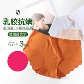 泰國天然乳膠夏季內褲女抗菌中腰大碼收腹冰絲無痕透氣莫代爾超薄