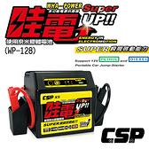 【CSP】X5(WP128) 電霸 救車線 緊急啟動電源JUMP STARTER台灣製 (可啟動6500cc以下汽油車/4000cc以下柴油車)