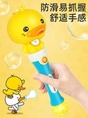 泡泡機 黃鴨小吹泡泡機玩具兒童手持全自動電動魔法棒槍器不漏水女孩 夢藝家