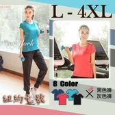 大尺碼 休閒運動套裝8色 L-4XL【紐約七號】S4-021