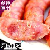 阿里棒棒 原味飛魚卵香腸(300g±5%,共兩包)【免運直出】