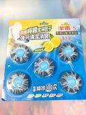 【潔霜-S 馬桶自動清潔錠5入裝】091630清潔劑 浴室清潔用品 清潔用品【八八八】e網購