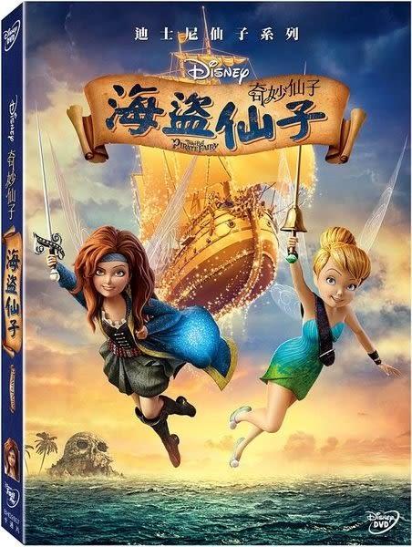 奇妙仙子:海盜仙子 DVD (購潮8)