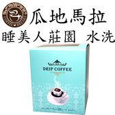 【CoffeeBreaks】瓜地馬拉 基切省 睡美人莊園(10gx10包入)