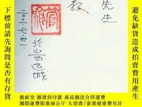 二手書博民逛書店罕見萬榮新笑話(第一卷)管喻簽名贈書有印章---0100Y129
