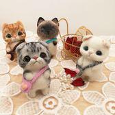 情侶玩偶創意貓咪羊毛氈戳戳樂材料包包成人手工制作DIY公仔掛件