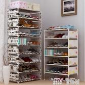 鞋架家裏人鞋架簡約現代小鞋架子經濟型多層組裝鞋架簡易防塵鞋收納櫃LX 童趣屋
