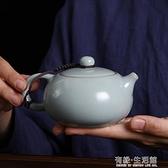 茶壺 汝窯茶壺陶瓷功夫茶具茶壺泡茶壺單壺可養開片茶器西施壺紅茶送禮 有緣生活館