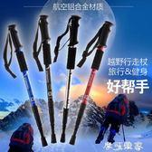 升級款GIANDA鋁合金登山杖專業級登山杖含減震旅游徒步旅行 igo全館免運