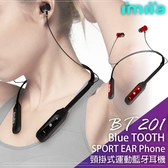 imiia BT201頸掛式運動藍牙耳機