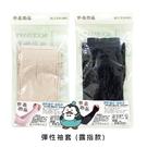彩晶織品 彈性袖套 (露指款) 35x10cm 一對 : 黑色、膚色