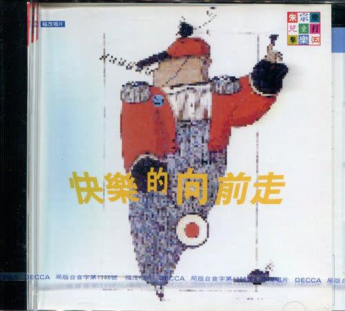 朱宗慶兒童打擊樂 五 快樂的向前走 CD(購潮8)
