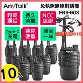 AnyTalk FRS-903 免執照無線對講機 ◤10入 送耳麥 免座充可USB充電◢  可客製妨擾碼 Type-C 餐廳愛用款
