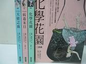【書寶二手書T4/翻譯小說_B49】化學花園三部曲套書_蘿倫‧戴斯特法諾,  謝雅文, 謝儀霏