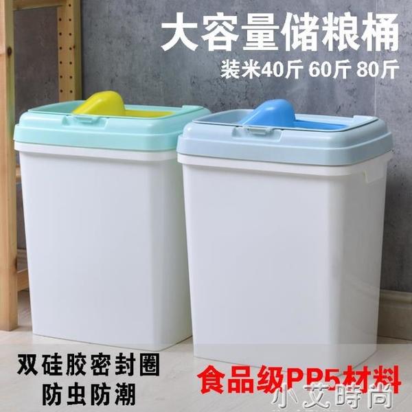 密封防潮防蟲米桶50斤面粉桶塑料米儲米箱40斤60斤儲物桶米缸80斤 NMS小艾新品