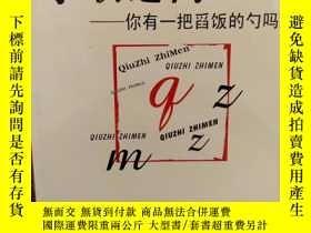 二手書博民逛書店求職之門罕見你有一把舀飯的勺嗎Y37 蕭雨 四川科學技術出版社