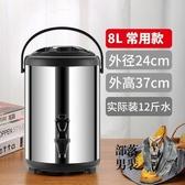奶茶保溫桶 不銹鋼奶茶保溫桶豆漿商用大容量10升雙層保冷開水12L奶茶店專用