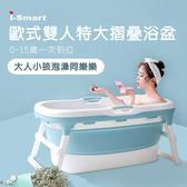 【i-Smart】歐式雙人特大摺疊浴盆 大人雙寶可用-(預購商品 預計5月底)