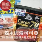 【即期良品】日本沖泡 森永即溶可可亞(牛奶可可亞/可可亞70%)