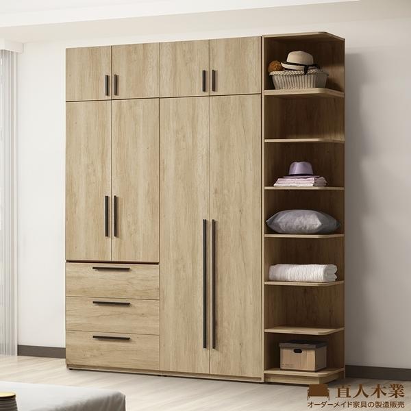 日本直人木業-NORTH北美楓木一個3抽一個開門一個半圓櫃195公分系統衣櫃