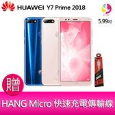分期0利率  華為 HUAWEI Y7 Prime 2018 智慧型手機  贈『快速充電傳輸線*1』