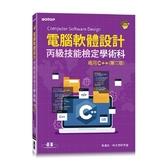電腦軟體設計丙級技能檢定學術科|適用C  (第二版)