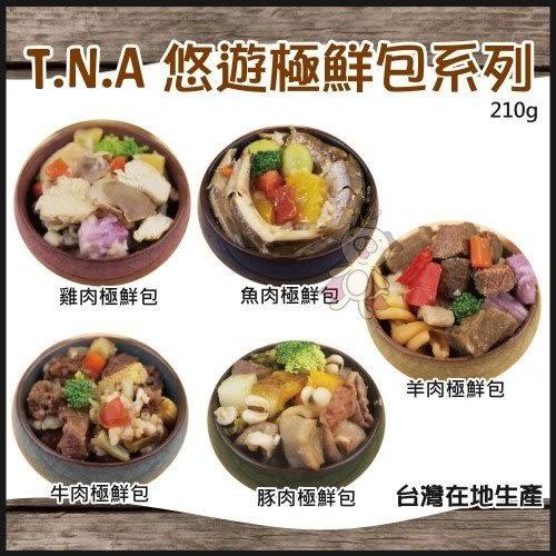 *WANG*【單包入+免運】T.N.A 悠遊極鮮包系列210克(5種口味) 低溫新鮮配送